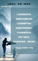 企业通用 个人适用 父亲节 父亲节贺卡 父亲节快乐 父亲节祝福