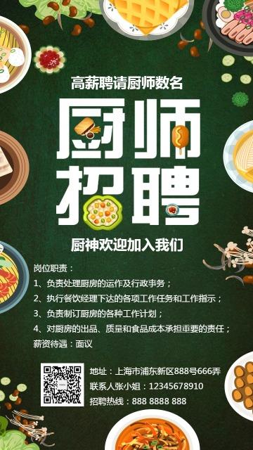 厨师招聘扁平风创意手绘餐厅饭店招聘宣传海报