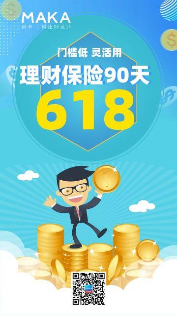618卡通风理财保险活动宣传手机海报