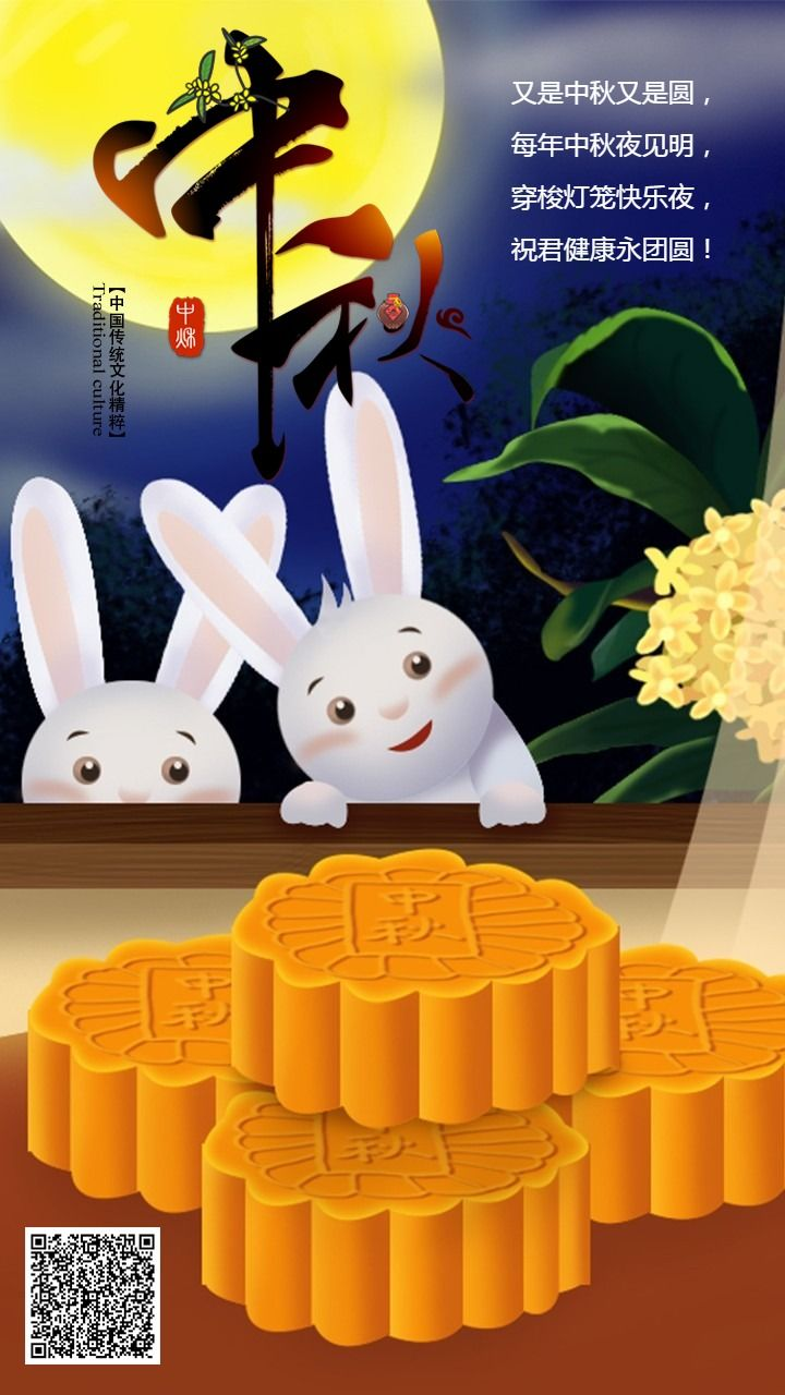 中秋节祝福中秋创意插画