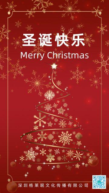 红金色圣诞节贺卡海报模板