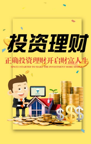 金融投资银行理财贷款保险基金公司宣传简介推广招商