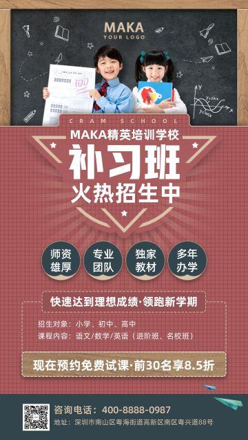 中小学生青少年课外补习班培训班招生海报