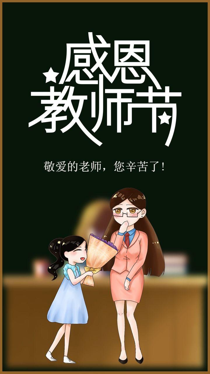 感恩教师节祝福海报