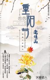黄色中国风重阳节节日活动邀请函翻页H5