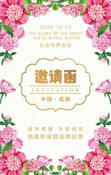 时尚鲜花活动年会发布会答谢会邀请函请柬