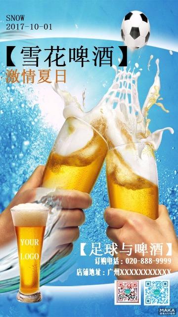 足球与啤酒宣传海报