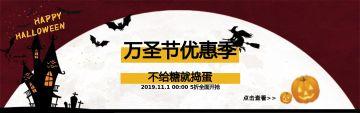 万圣节简约唯美互联网各行业宣传促销电商banner