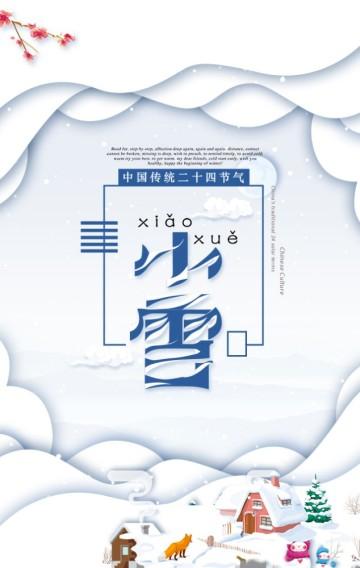 小雪/24节气之一企业宣传祝福模板