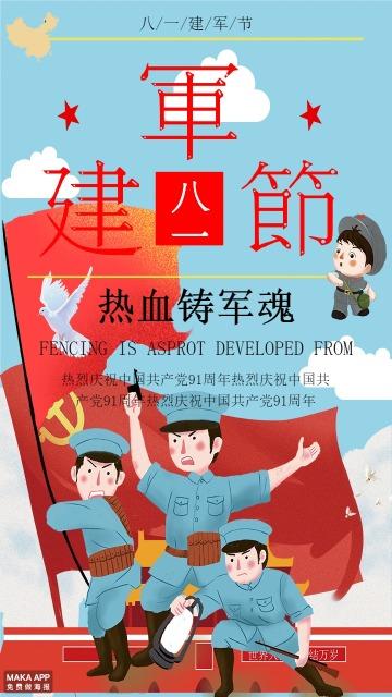 八一建军节纪念日 企业宣传祝福海报通用模板