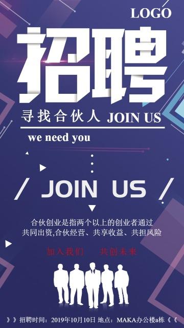 紫色折纸字大气高端商务几何企业公司校园招聘海报