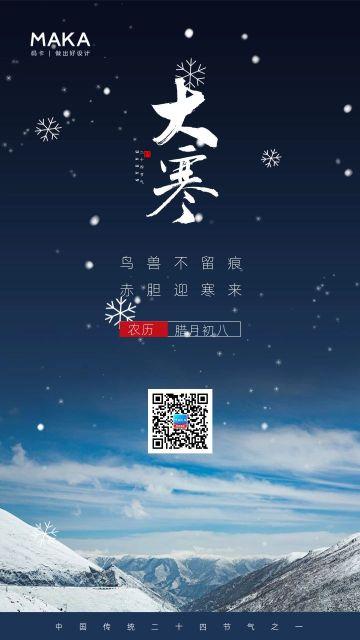 蓝色简约风格大寒节气宣传手机海报