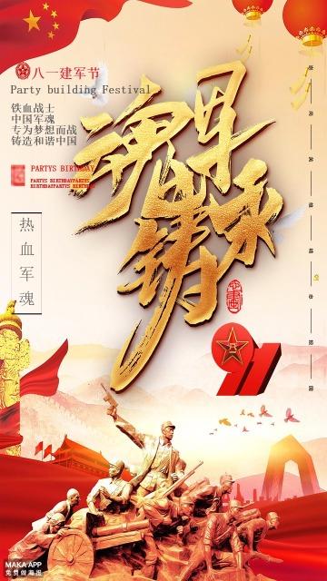 八一建军节 企业宣传祝福海报通用模板
