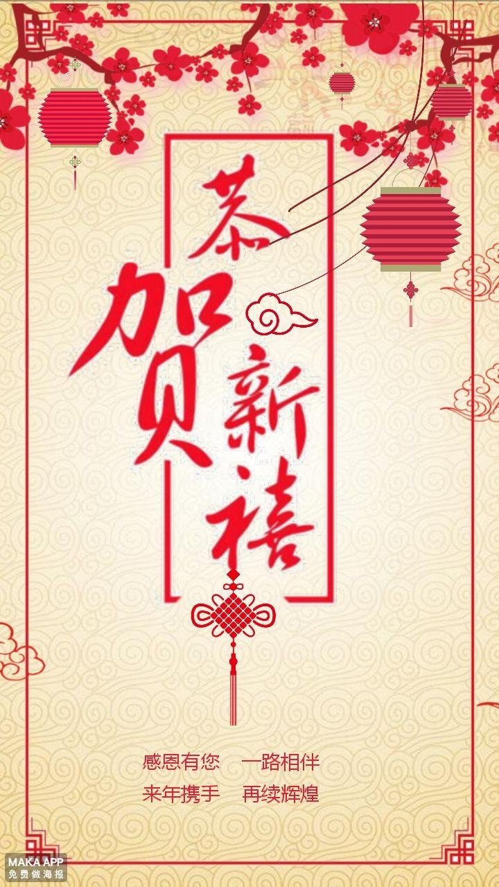 新年贺卡/恭贺新禧/企业个人新年祝福-浅浅设计