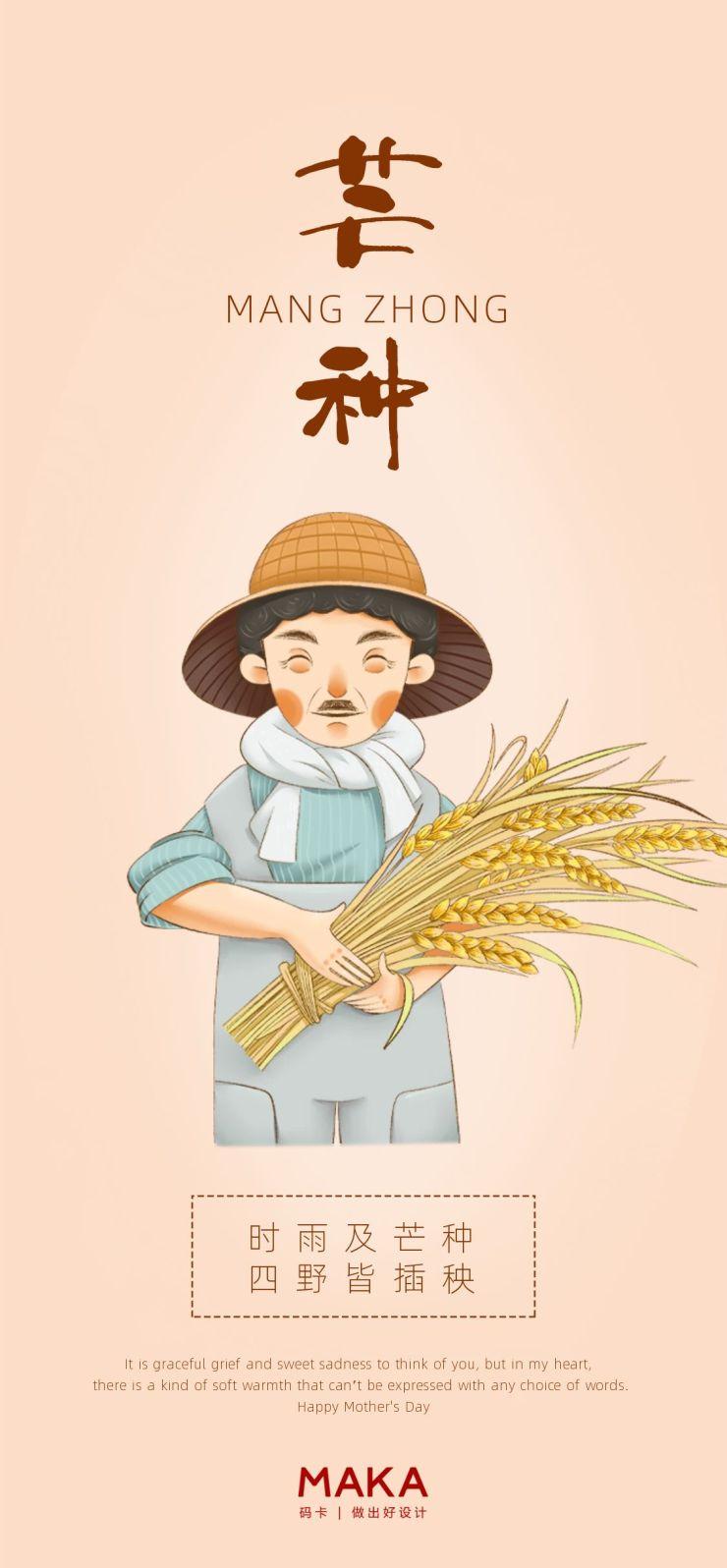 中国传统节气之芒种互联网电商APP欢迎页面开屏宣传海报模板设计