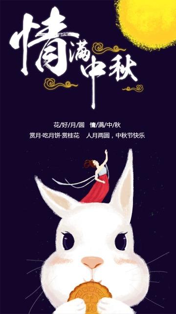 卡通可爱玉兔中秋祝福海报