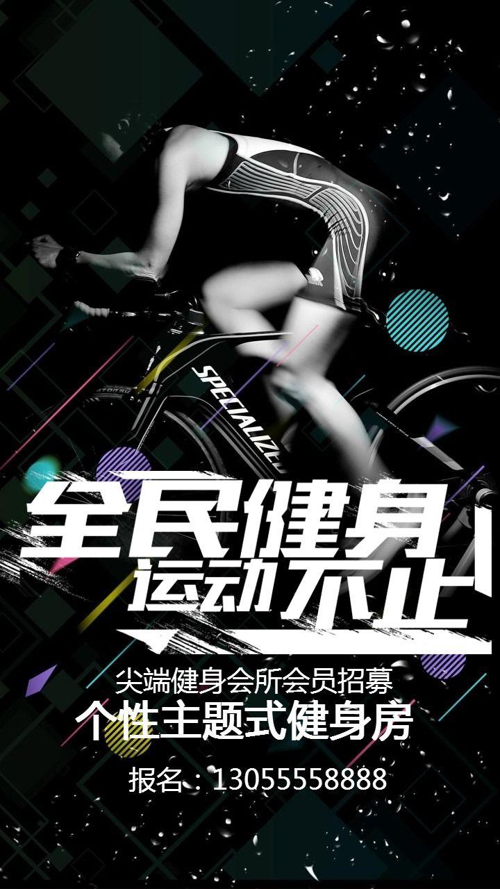 黑色时尚炫酷健身房宣传营销手机海报