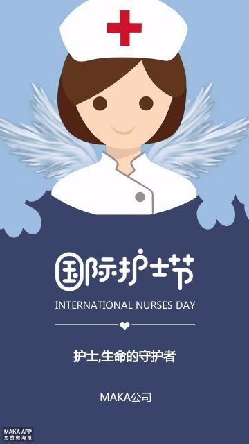 05.12·蓝色清新自然国际护士节祝福海报
