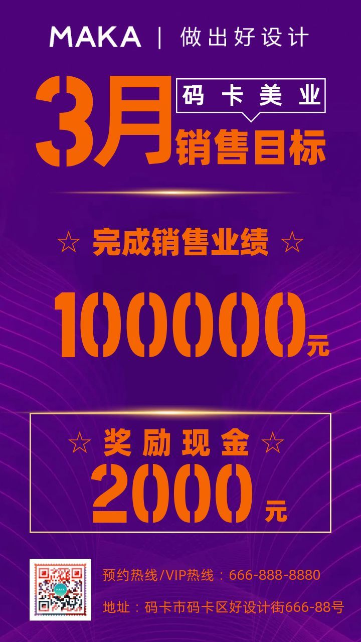紫色美容美业美发美体团队激励宣传海报
