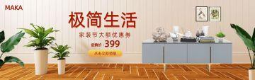 红色简约电商淘宝家具电视柜促销banner模板