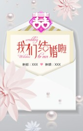 清新唯美花朵结婚邀请H5模板