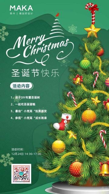 绿色卡通圣诞节祝福活动日签宣传海报