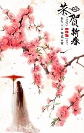 2018新年祝福狗年大吉迎新春快乐吉祥