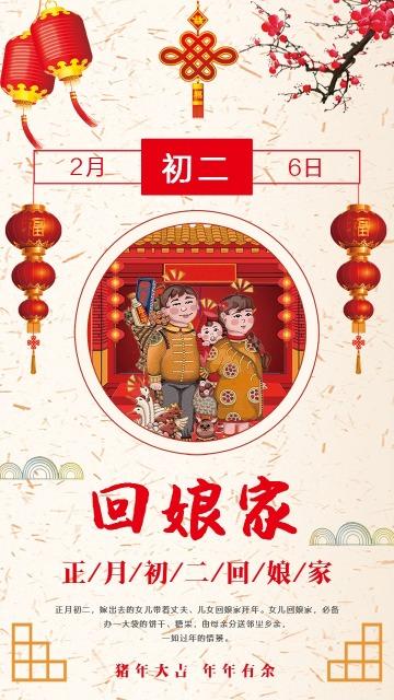 大年初二回娘家年俗贺卡新年春节祝福手机海报