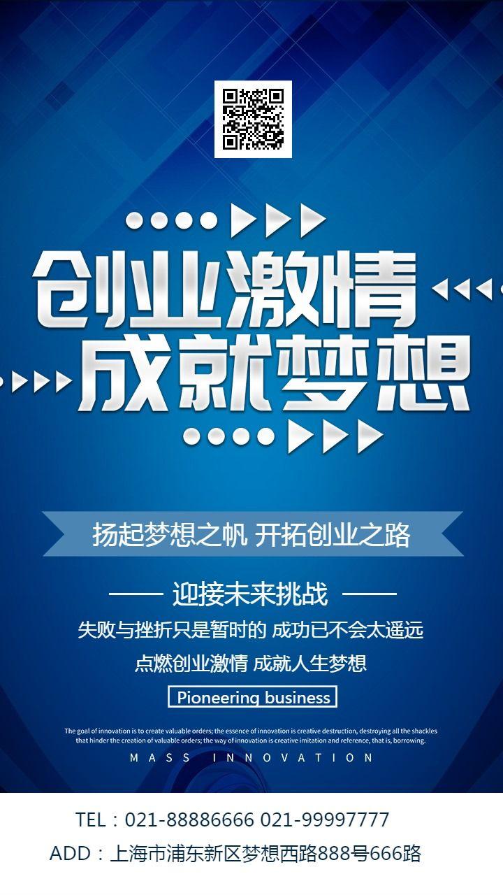 梦想创业创新海报宣传