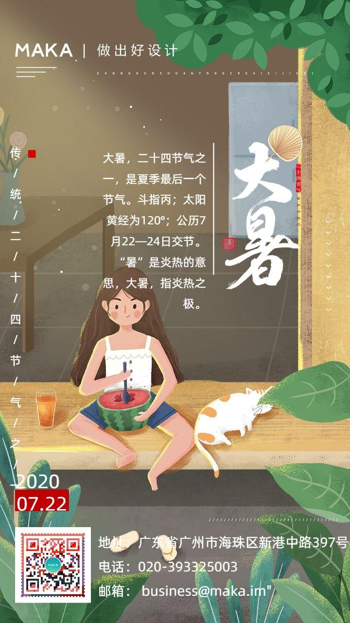 绿色卡通大暑节日宣传手机海报