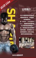 健身房俱乐部开业宣传H5模板