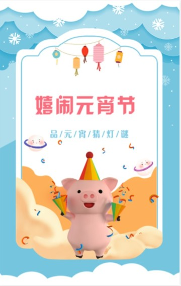 卡通手绘文艺清新白色蓝色元宵节祝福宣传推广H5场景