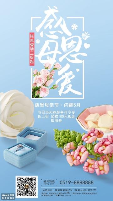 蓝色文艺清新母亲节促销宣传海报