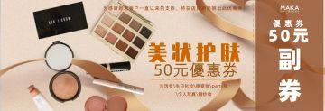 美容护肤时尚促销活动优惠券