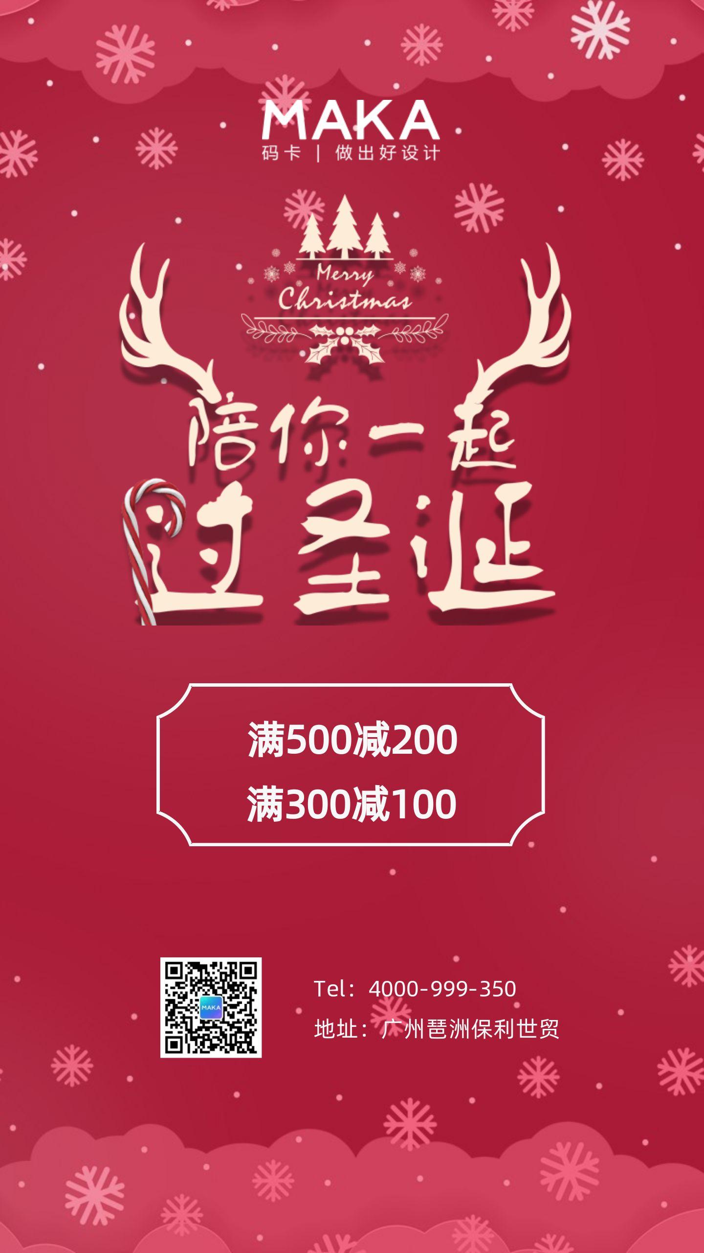 1912圣诞红色卡通风商家促销海报