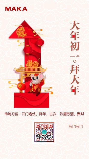 红色创意大年初一拜大年新年系列海报