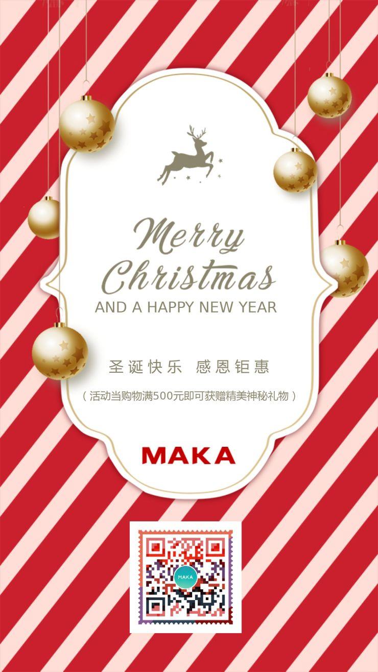 红色线条时尚圣诞节海报