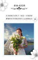 简约小清新婚礼邀请函