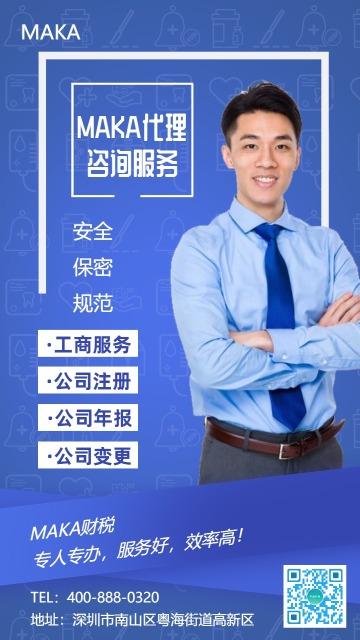 企业服务代理公司简约风宣传海报