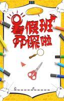 【招生】暑假培训班补课班招生兴趣班招生模板