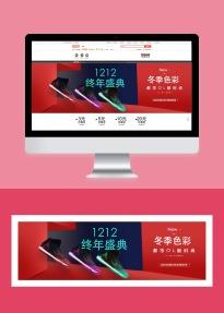 冬季新品时尚男鞋包邮电商banner