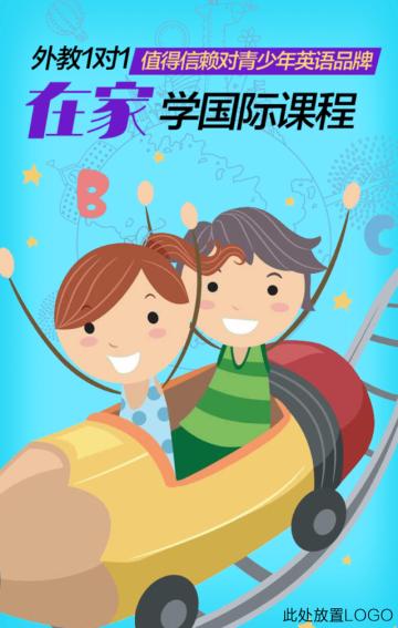 儿童英语招生模版/六一儿童节推荐