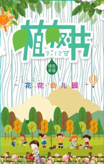 3.12幼儿园植树节活动邀请函 3.12植树节公益活动邀请函 3.12植树节活动宣传推广