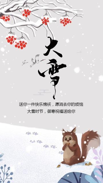 文艺卡通风格大雪节气日签图