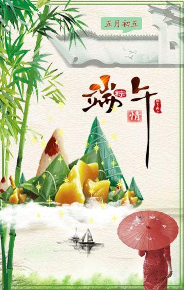 绿色文艺清新棕情端午节宣传H5