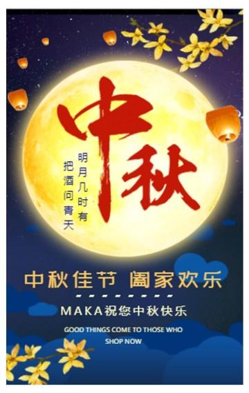 中国风古风中秋祝福中秋节商家促销活动宣传H5模板