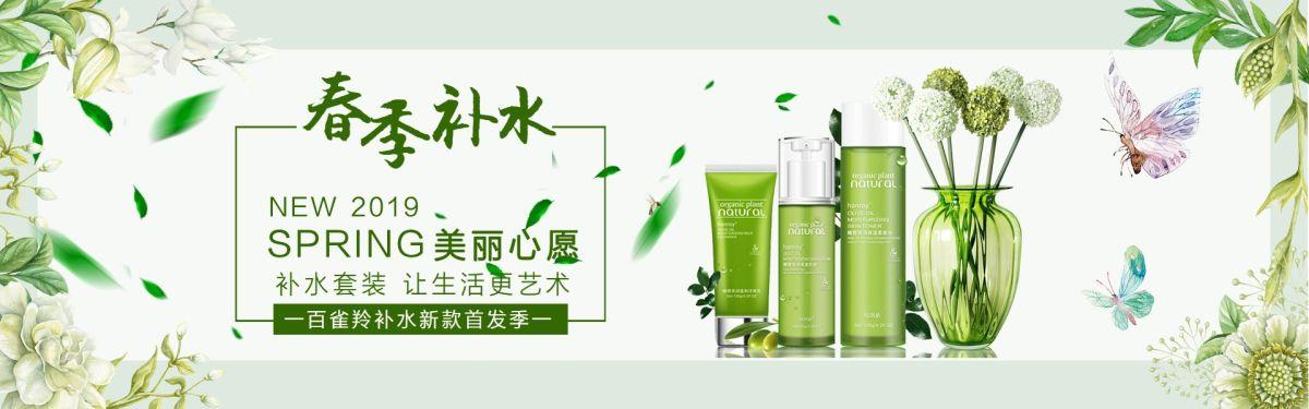 翠绿色简约大气互联网各行业促销特卖电商banner