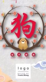 2018新年快乐金犬迎春贺卡海报
