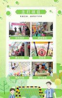 绿色清新亲子运动体验馆宣传H5