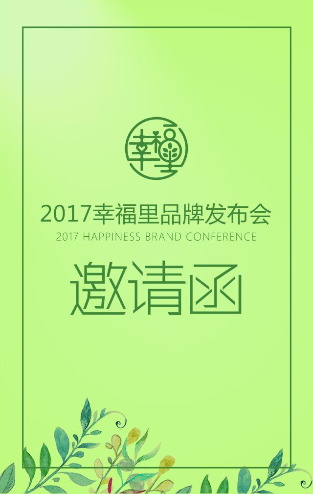 小清新品牌邀请函